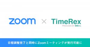 【機能アップデート】日程調整ツール「TimeRex(タイムレックス)」ビデオ会議サービス『Zoom』と連携開始 2020/07/06
