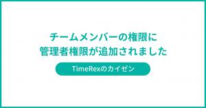 【機能アップデート】日程調整ツール「TimeRex(タイムレックス)」チームメンバーの権限に管理者権限を追加 2020/08/26