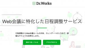 【日程調整ツール紹介】Web会議特化型 日程調整サービス「Dr.Works (ドクターワークス)」のご紹介