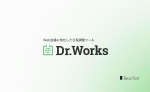 【機能アップデート】日程調整ツール「Dr.Works(ドクターワークス)」Zoomとの自動連携機能をリリース 2020/07/29