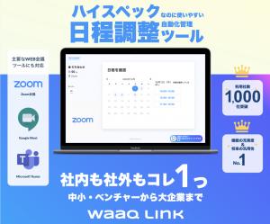 ビジネス向けツール|ハイスペックな日程調整【waaq Link】