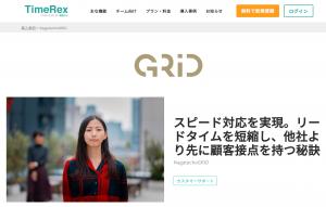 日程調整ツール「TimeRex」 株式会社ガイアックス様 NagatachoGRiDでの導入事例を公開
