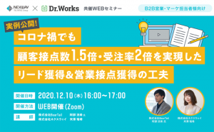 日程調整ツール「Dr.Works(ドクターワークス)」株式会社ネクスウェイ様とのB2B営業・マーケ担当者様向けの共催セミナー開催を発表 2020/11/25